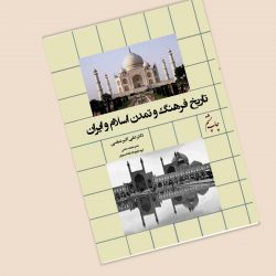تاریخ فرهنگ و تمدن اسلام و ایران