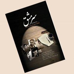 سرمشق - حسنا محمدزاده