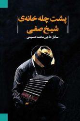 poshte-chele-khaneh-sheykh-safi-jeld---