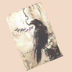 کلاغ من سیگار می کشد