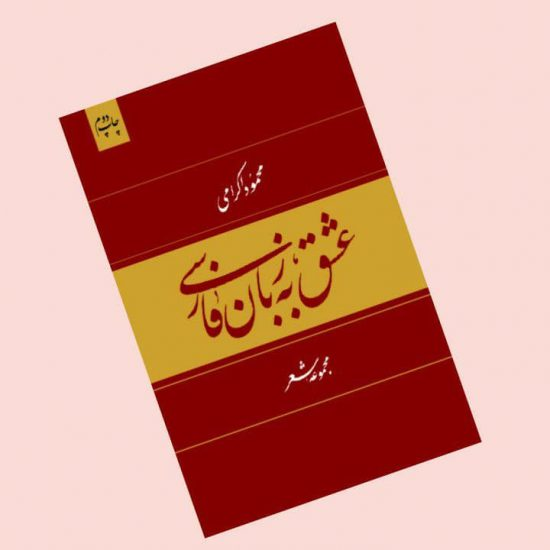 عشق به زبان فارسی